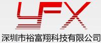 深圳市裕富翔科技有限公司