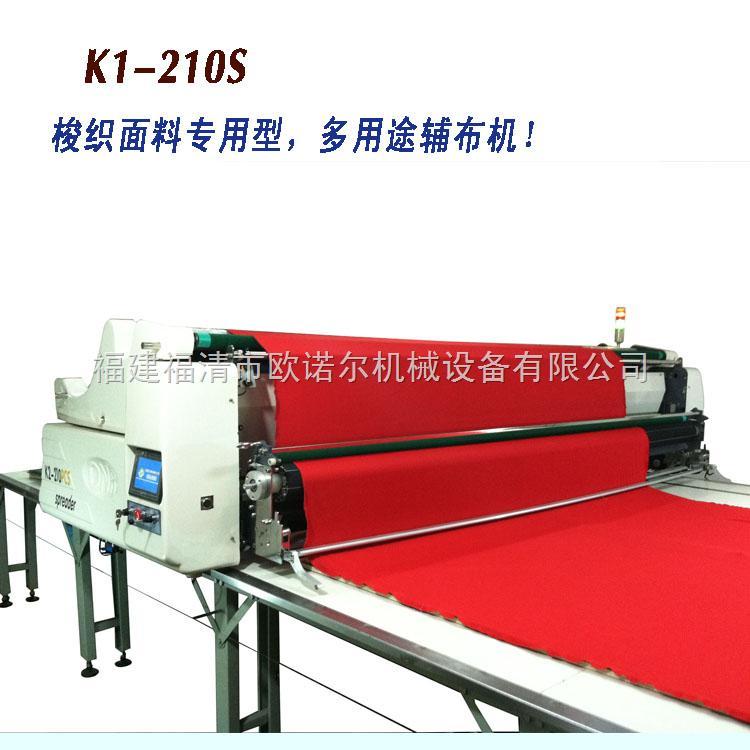 K1-210S-欧诺尔K1-210S全自动拉布机