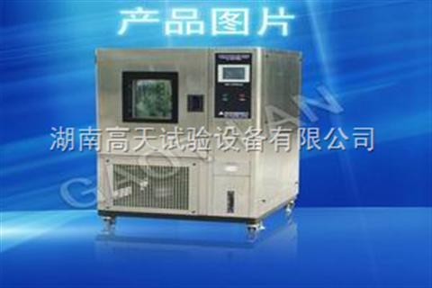湿热老化试验箱/高低温湿热交变试验箱