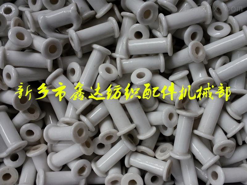 纺织瓷件瓷筒、瓷管、槽筒机配件